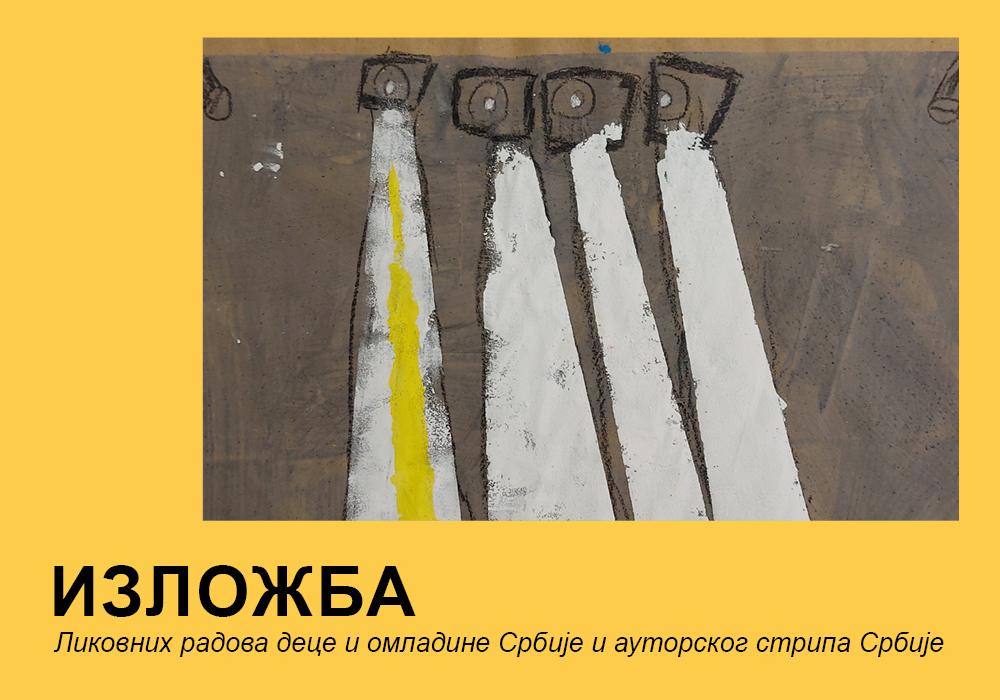 Izložba likovnih radova i autorskog stripa dece iz cele Srbije