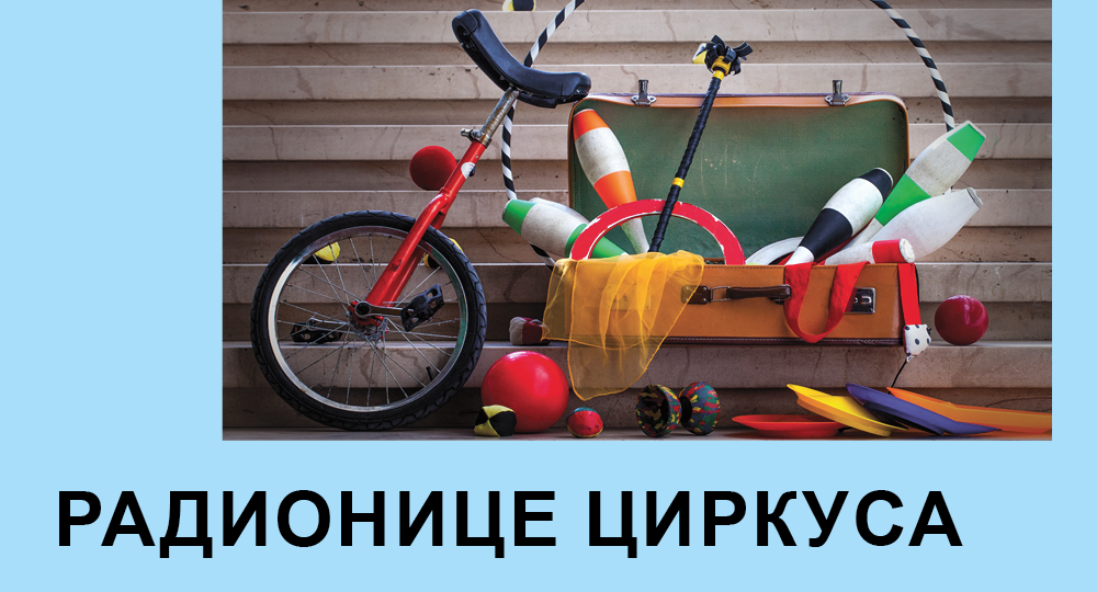 школе циркуса за децу